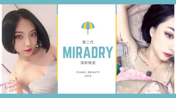 清新微波 miradry